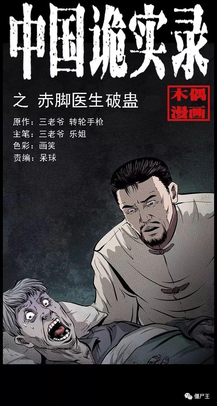 恐怖漫画:中国诡实录之赤脚医生破蛊-僵尸王