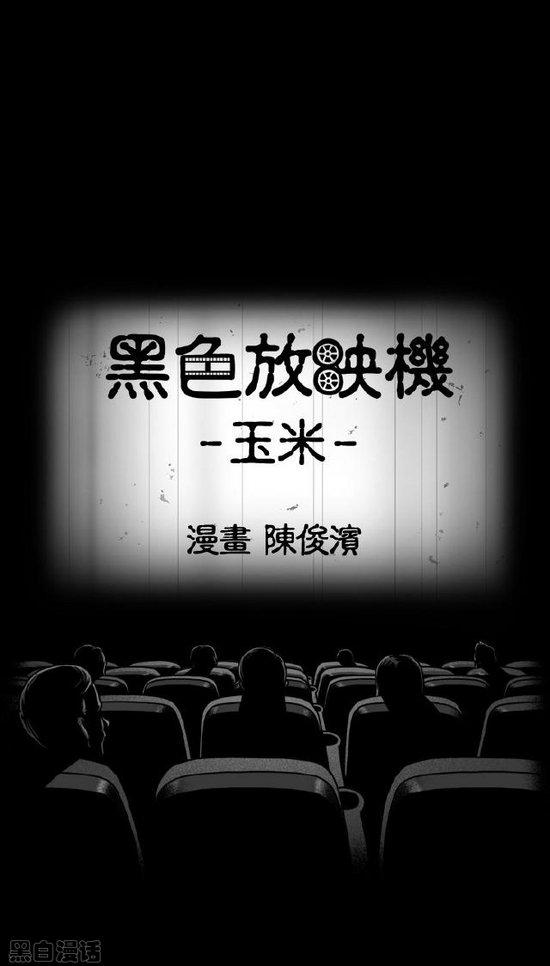 僵尸王漫画:黑色放映机《玉米》