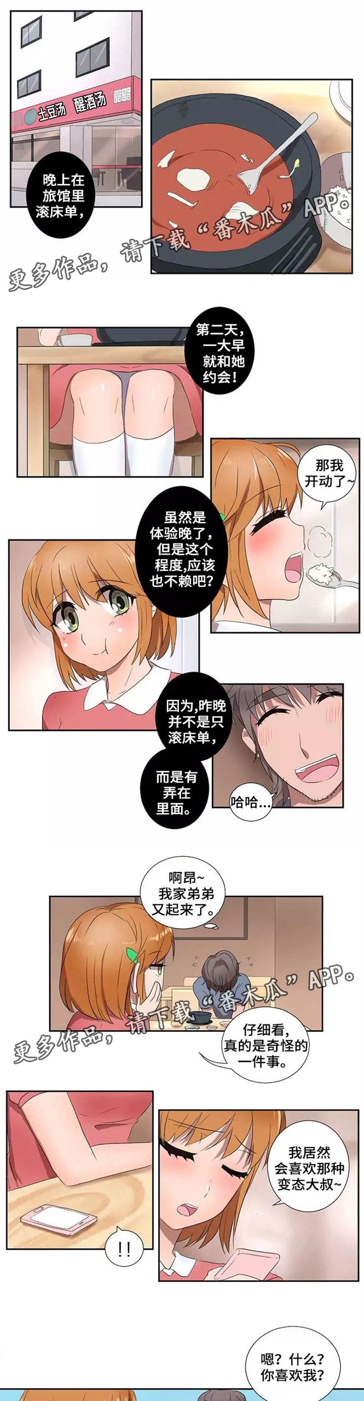 恋爱韩漫: 《隐形人性》 第16-18话-天狐阅读