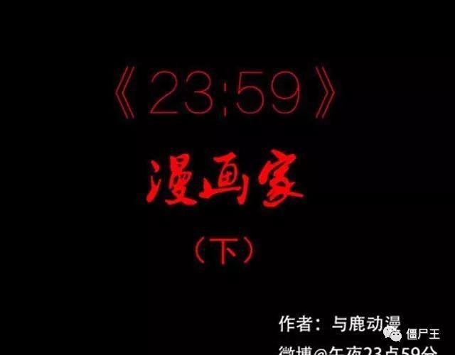 恐怖漫画:《23:59》连载11-15话-僵尸王