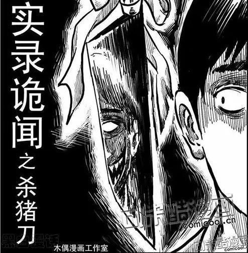 恐怖漫画《杀猪刀》图片