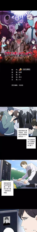 僵尸王漫画:精神牧场