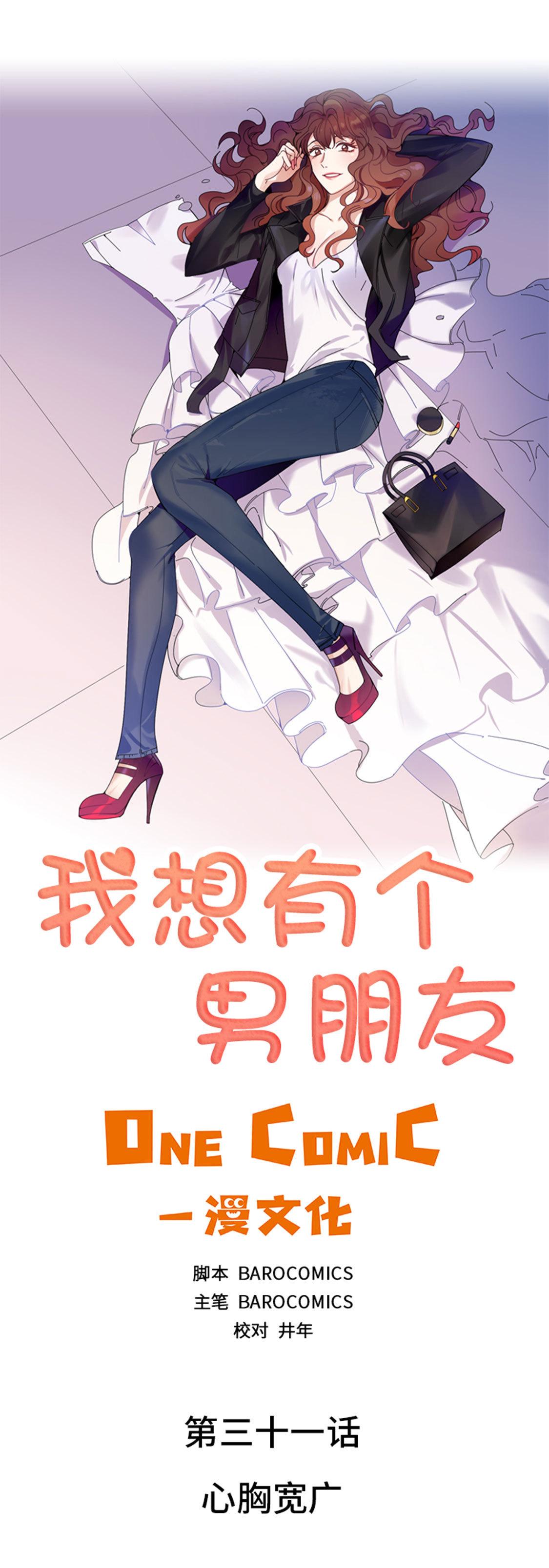 恋爱韩漫:《我想有个男朋友》 第31-33话-天狐阅读
