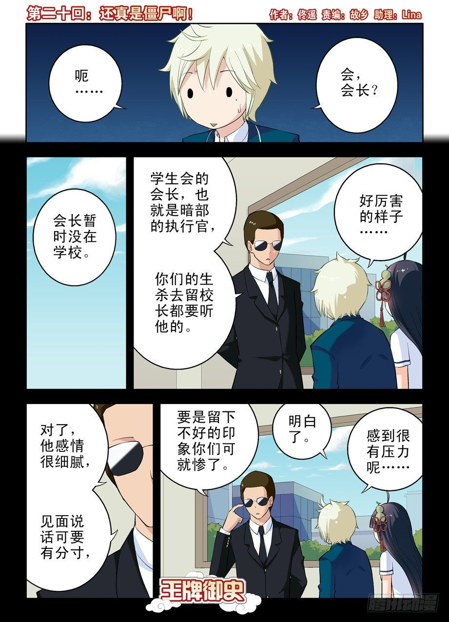 僵尸王漫画:《王牌御史》第20话 还真是僵尸啊!