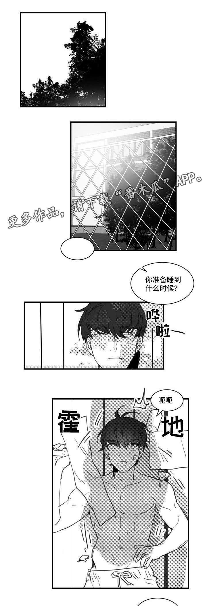 恋爱韩漫: 《焦点选手》 第19-21话-天狐阅读