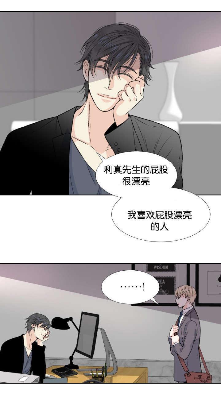 恋爱韩漫:《人如其食》 第4-6话-天狐阅读