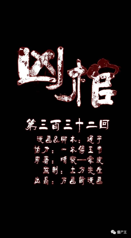 僵尸王漫画:《凶棺》332 | 沈家的邀请