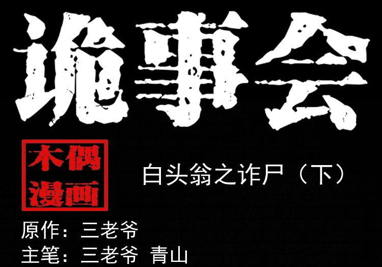 僵尸王漫画:三老爷诡事会之白头翁之诈尸(下)