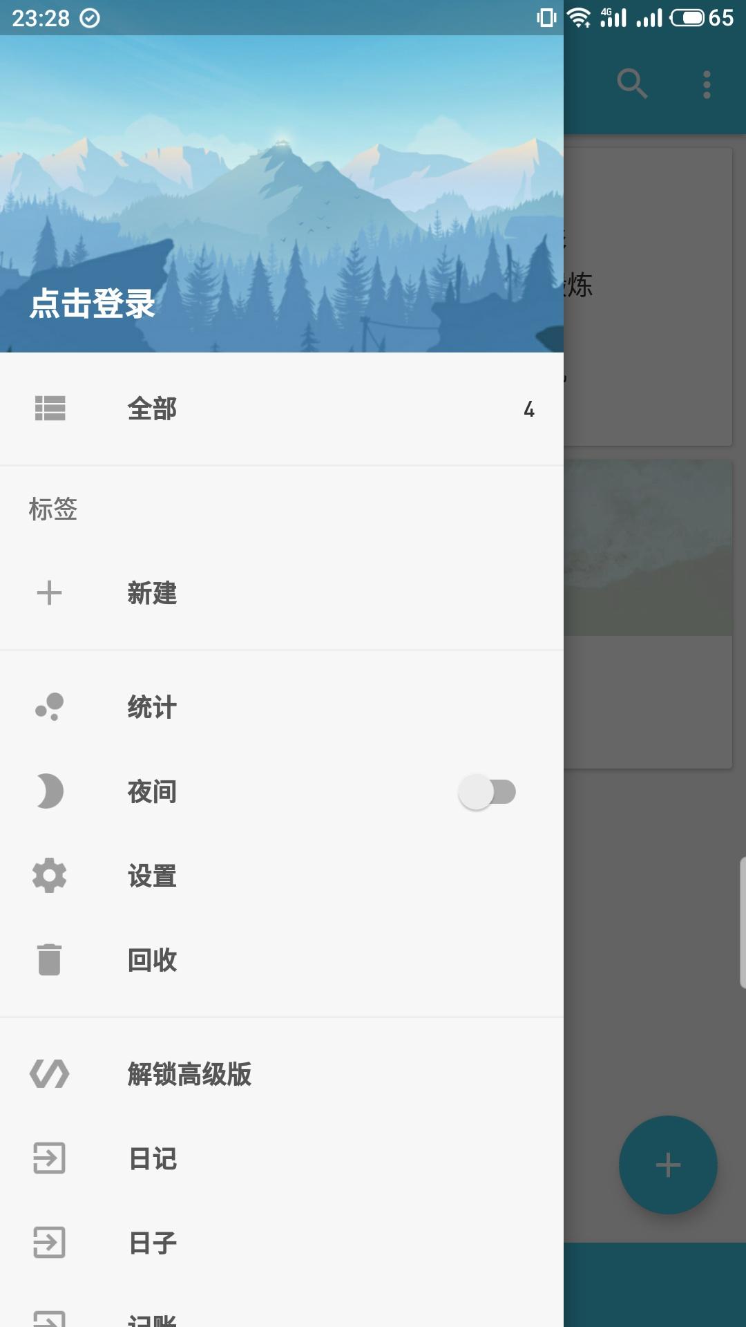 简笔v3.5.0 简洁的云同步笔记
