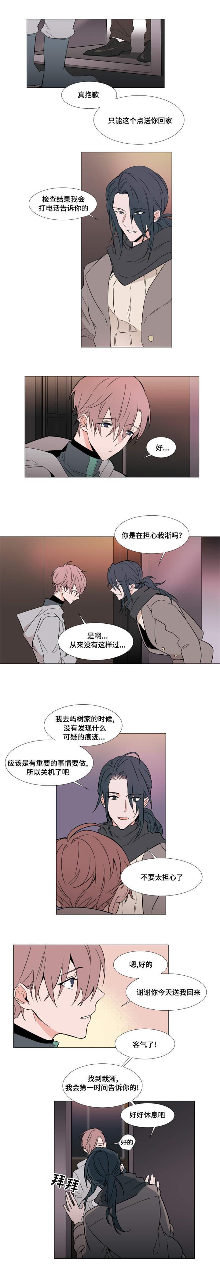 恋爱韩漫:《植物效应》 第22-24话-天狐阅读