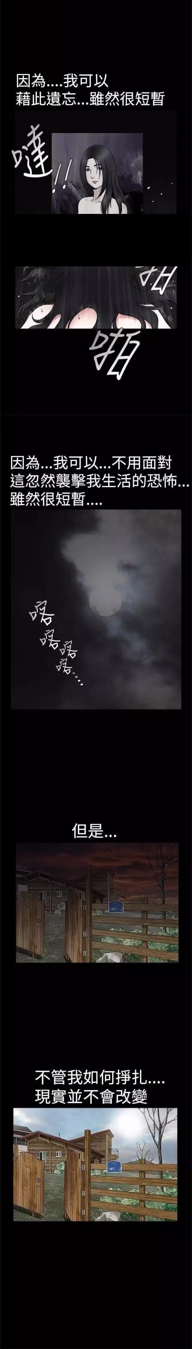 恋爱韩漫:我们仨 第28-30话 -天狐阅读