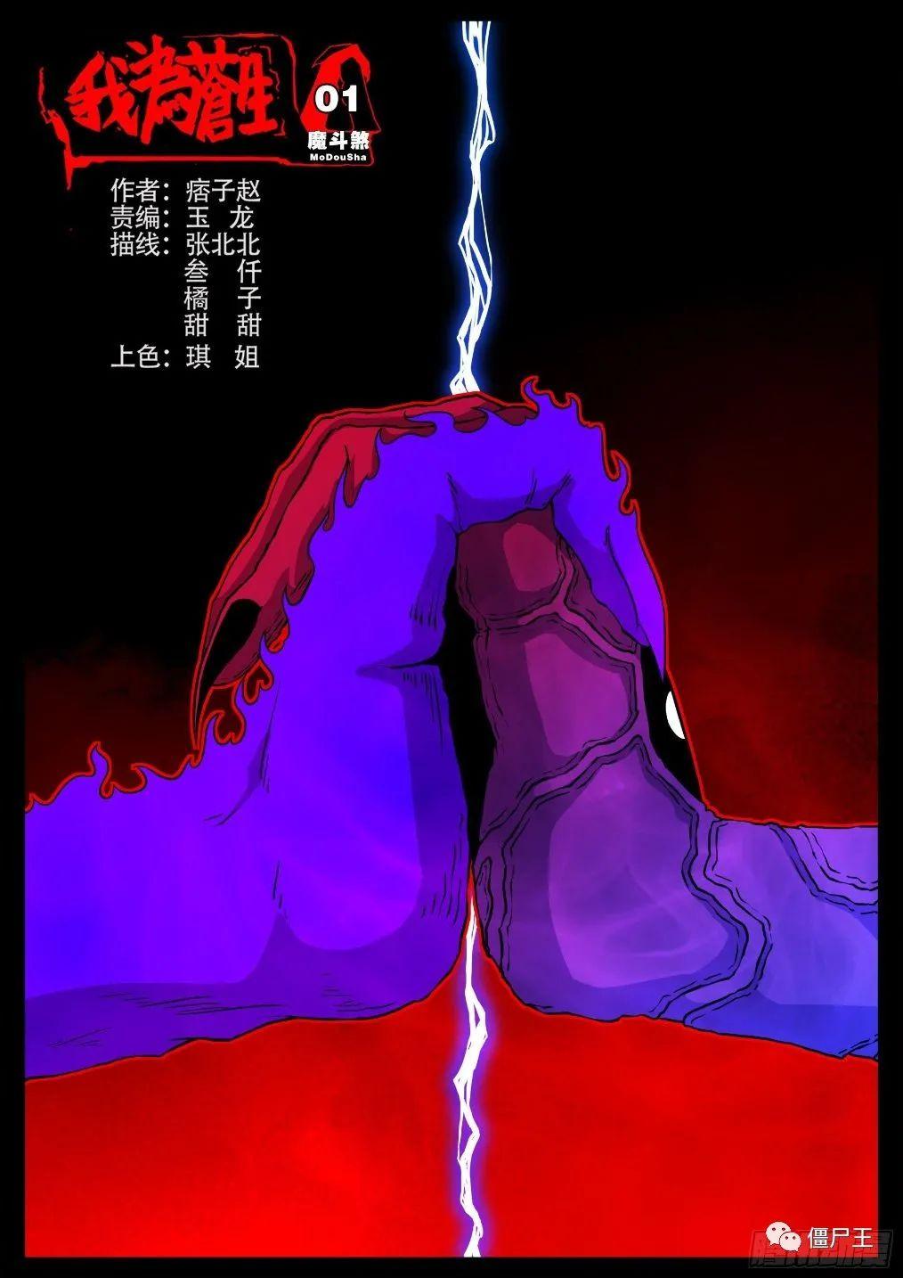 僵尸王漫画:《我为苍生》魔斗煞 01