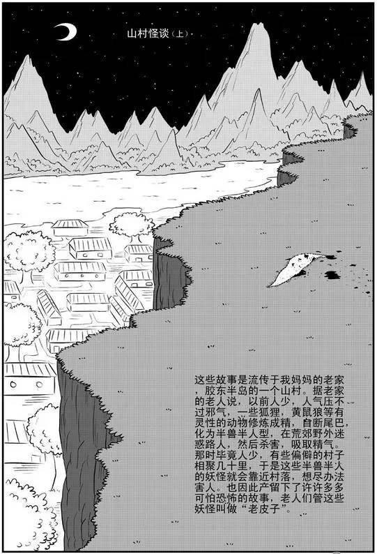 小冷恐怖漫画《山村怪谈》图片