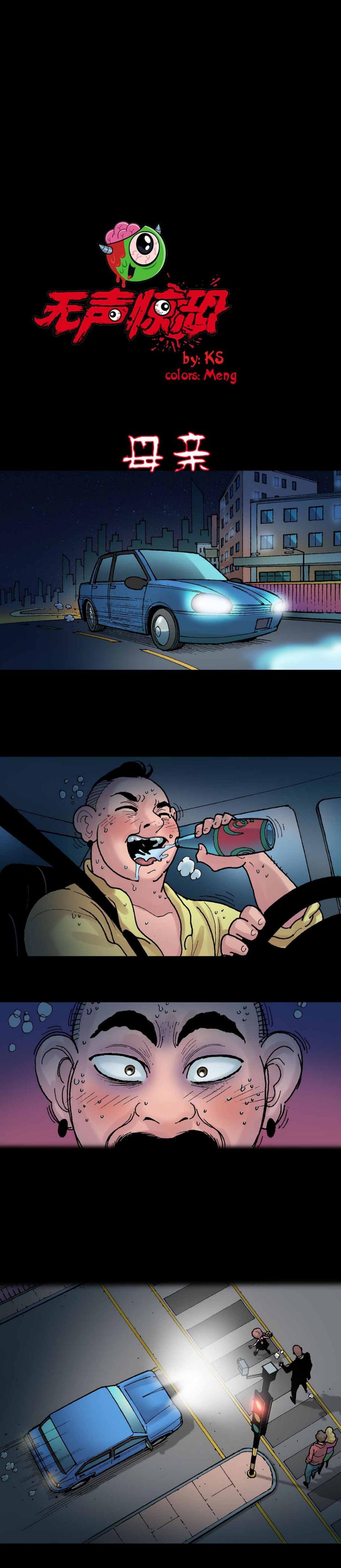 僵尸王漫画:无声恐怖漫画之母亲