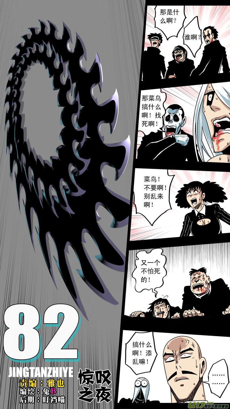 王 漫画 夜