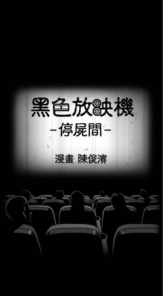 黑色放映机《停尸间》图片