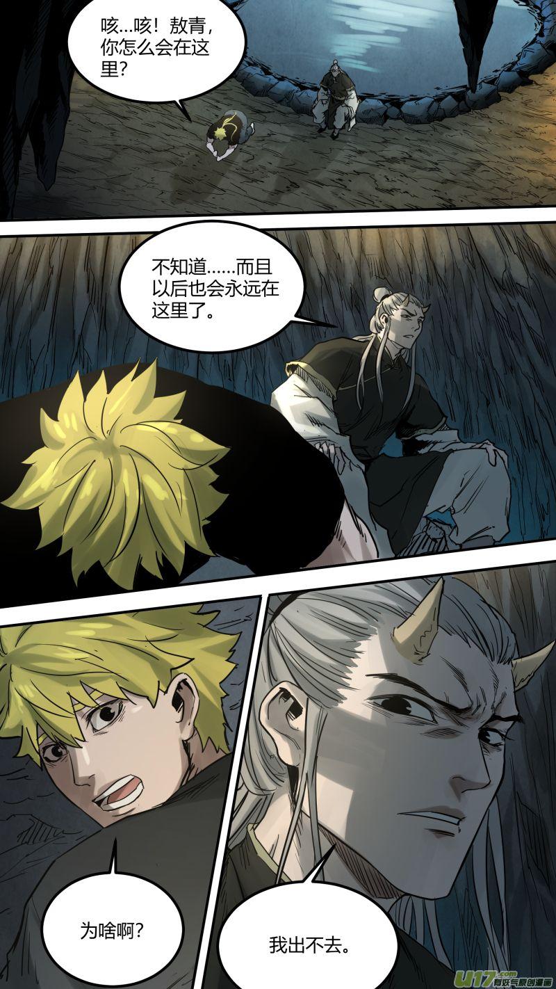 僵尸王漫画:锁龙 - 0160.还有我……