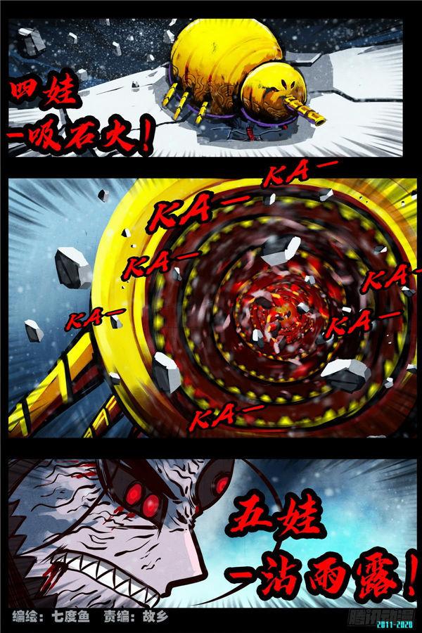 僵尸王漫画:尸兄(我叫白小飞) 第288集