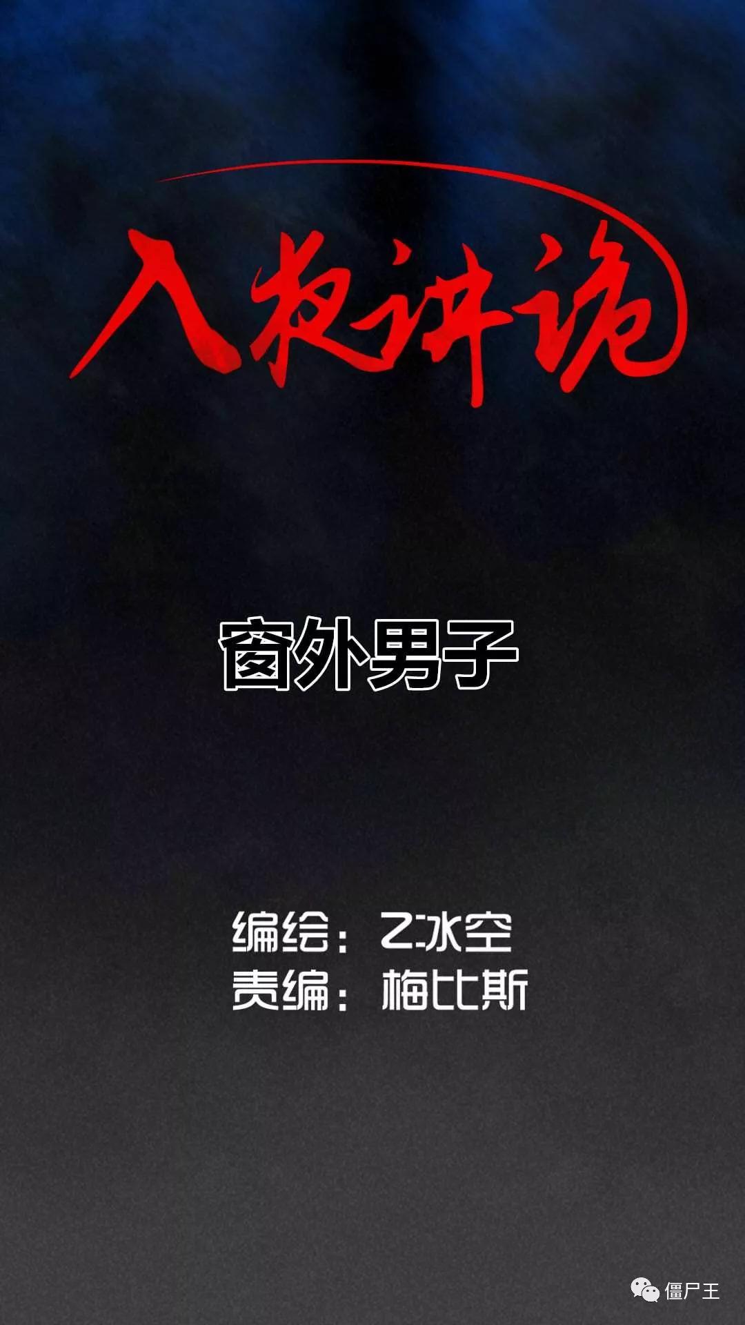 僵尸王漫画:入夜讲诡31-35话