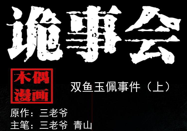 僵尸王漫画:三老爷诡事会之双鱼玉佩事件(上)