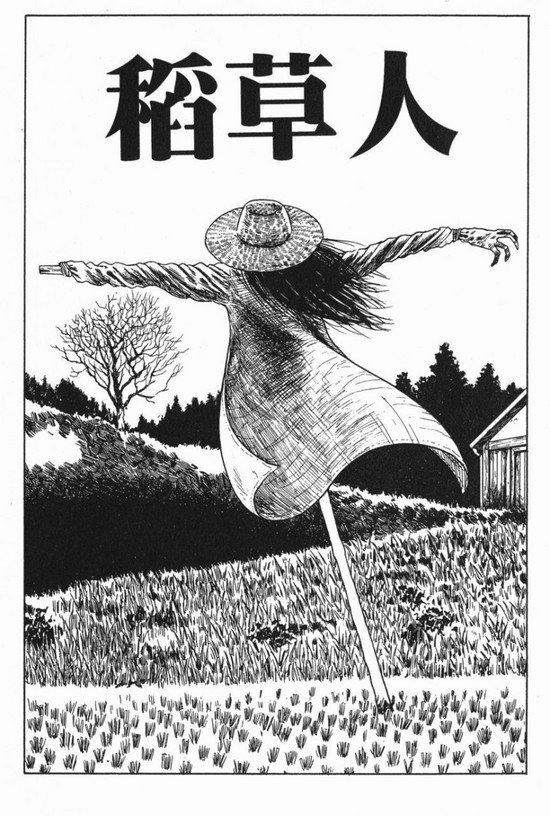 伊藤润二系列恐怖漫画《稻草人》图片