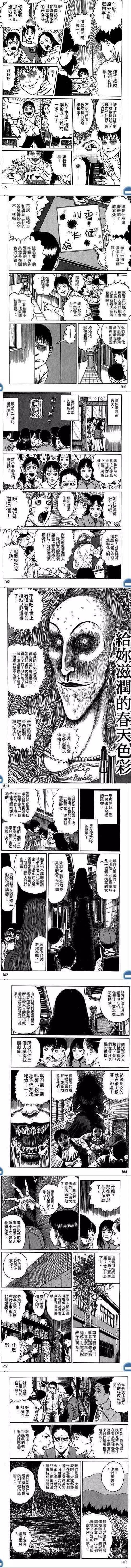 日本恐怖漫画《流言》伊藤润二系列图片