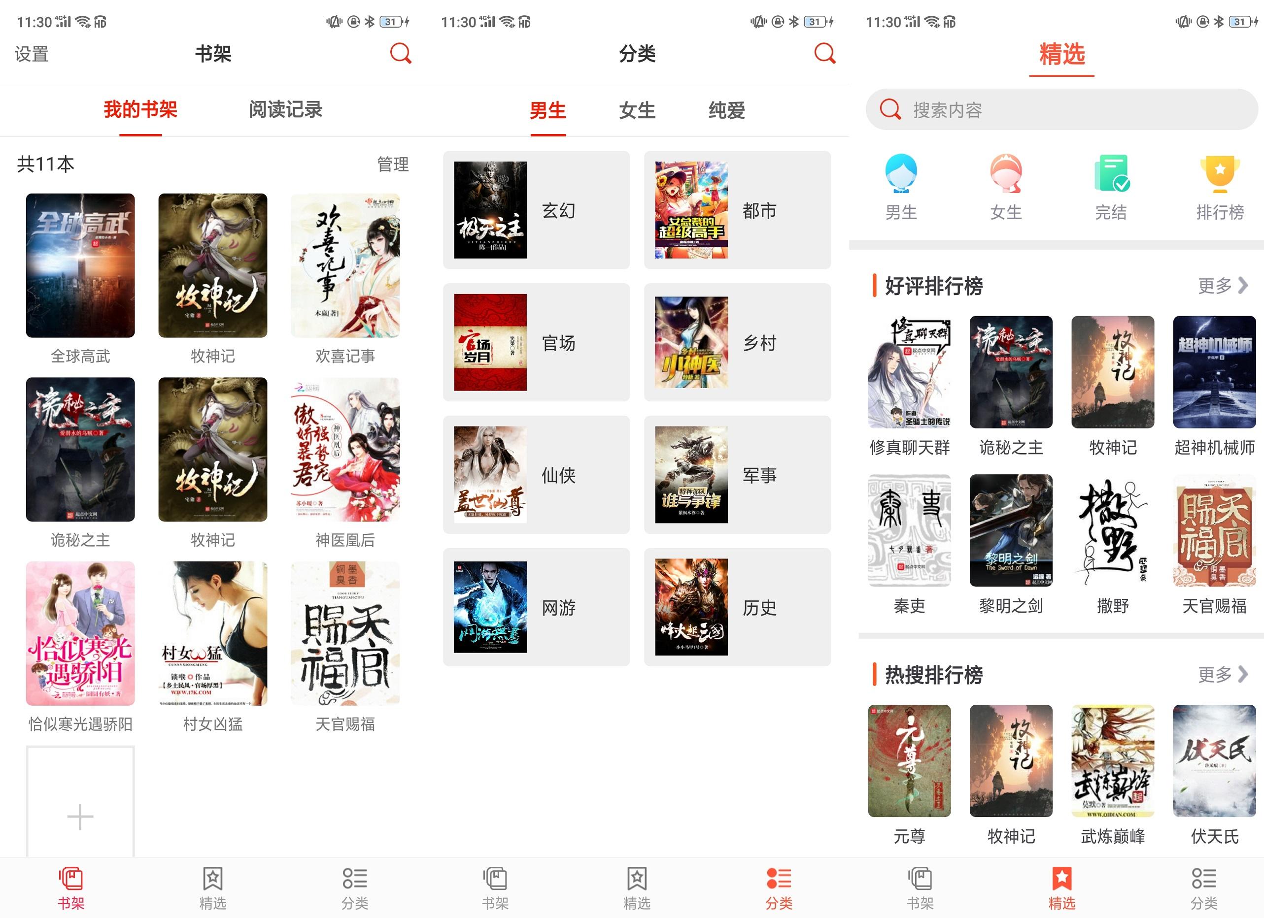 小说淘淘v1.0.18去广告清爽版 海量小说淘出来