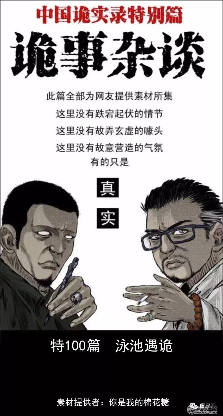 恐怖漫画:中国诡实录之泳池遇诡-僵尸王