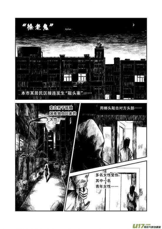 僵尸王漫画:恐怖漫画《徐老鬼》杀人者背后的鬼魂