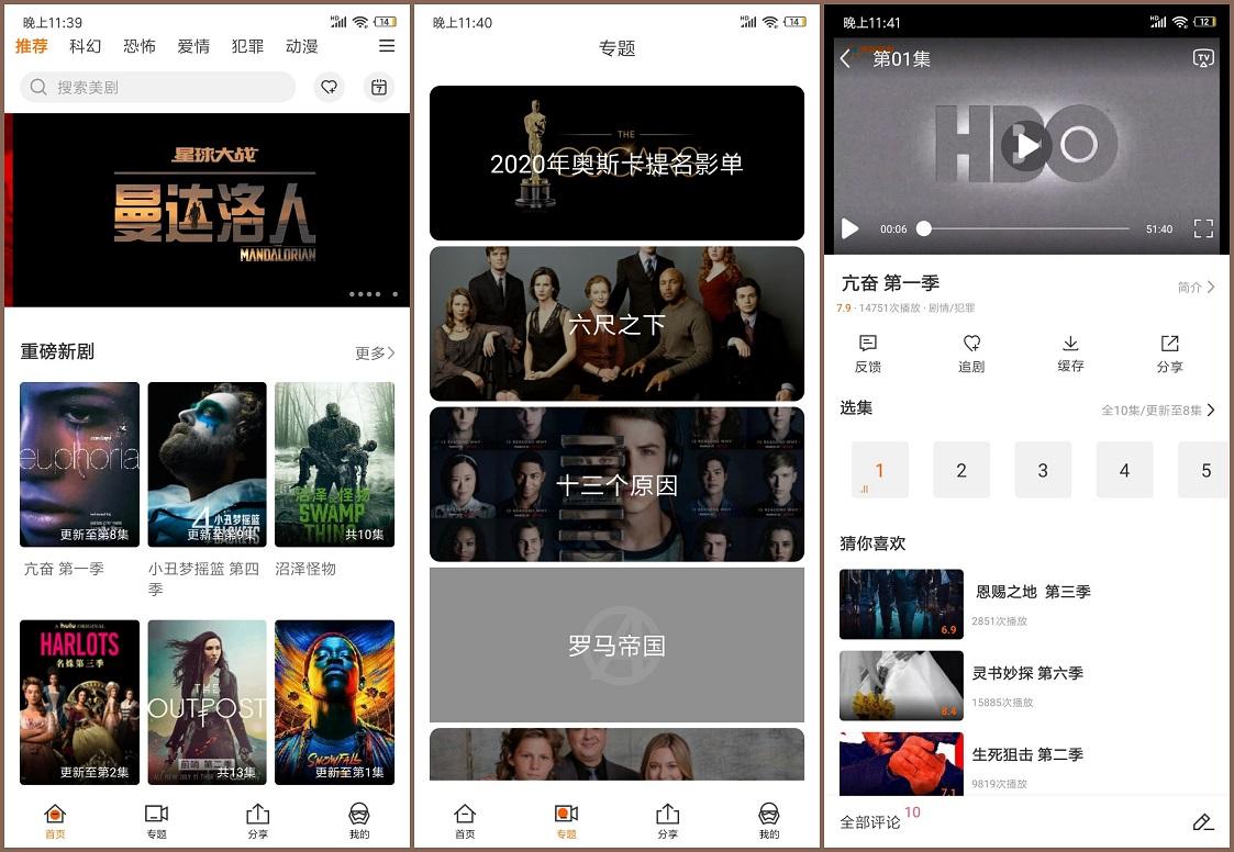 AG美剧v1.07去广告绿色版 热门美剧大片随便看
