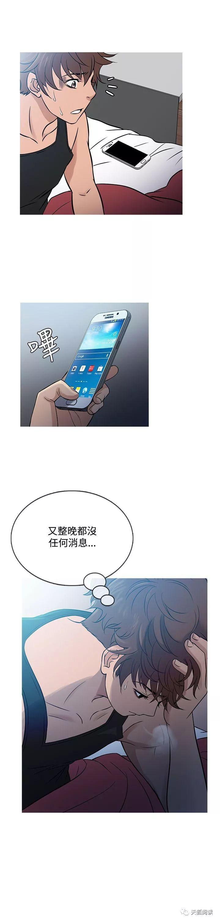 恋爱漫画:应召先生 第49到51话 -天狐阅读
