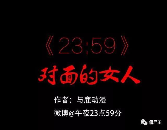 恐怖漫画:《23:59》连载6-10话-僵尸王