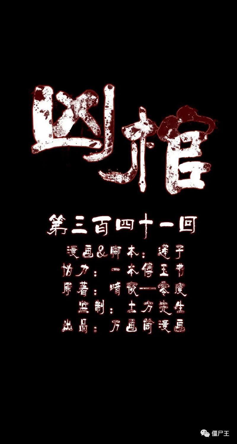 僵尸王漫画:《凶棺》341|留你一命