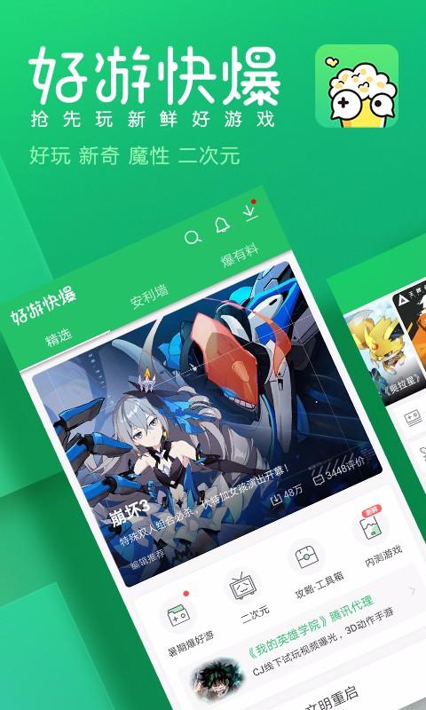 好游快爆v1.5.4官网最新版-聚合资源网