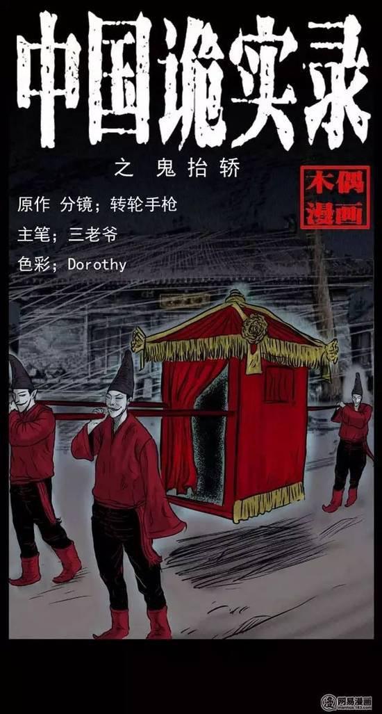 中国诡实录《鬼抬轿》图片