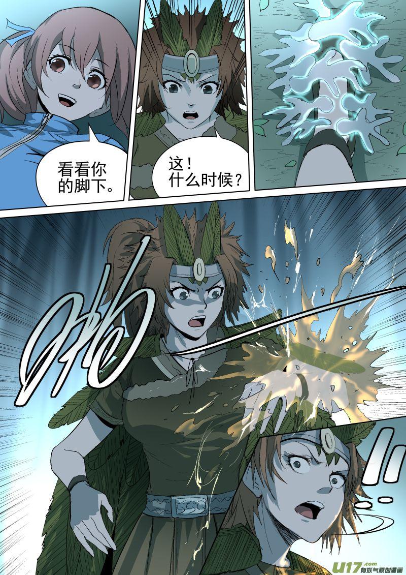 恋爱小魔女漫画_僵尸王漫画:锁龙 - 033.真正的山神 - 恐怖漫画 - 恐怖故事/恐怖 ...