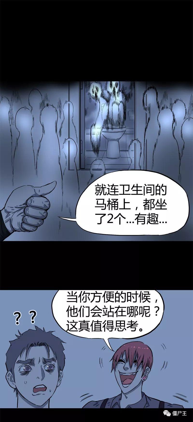 恐怖漫画:怪谈 - 特别篇 房子(下)-僵尸王
