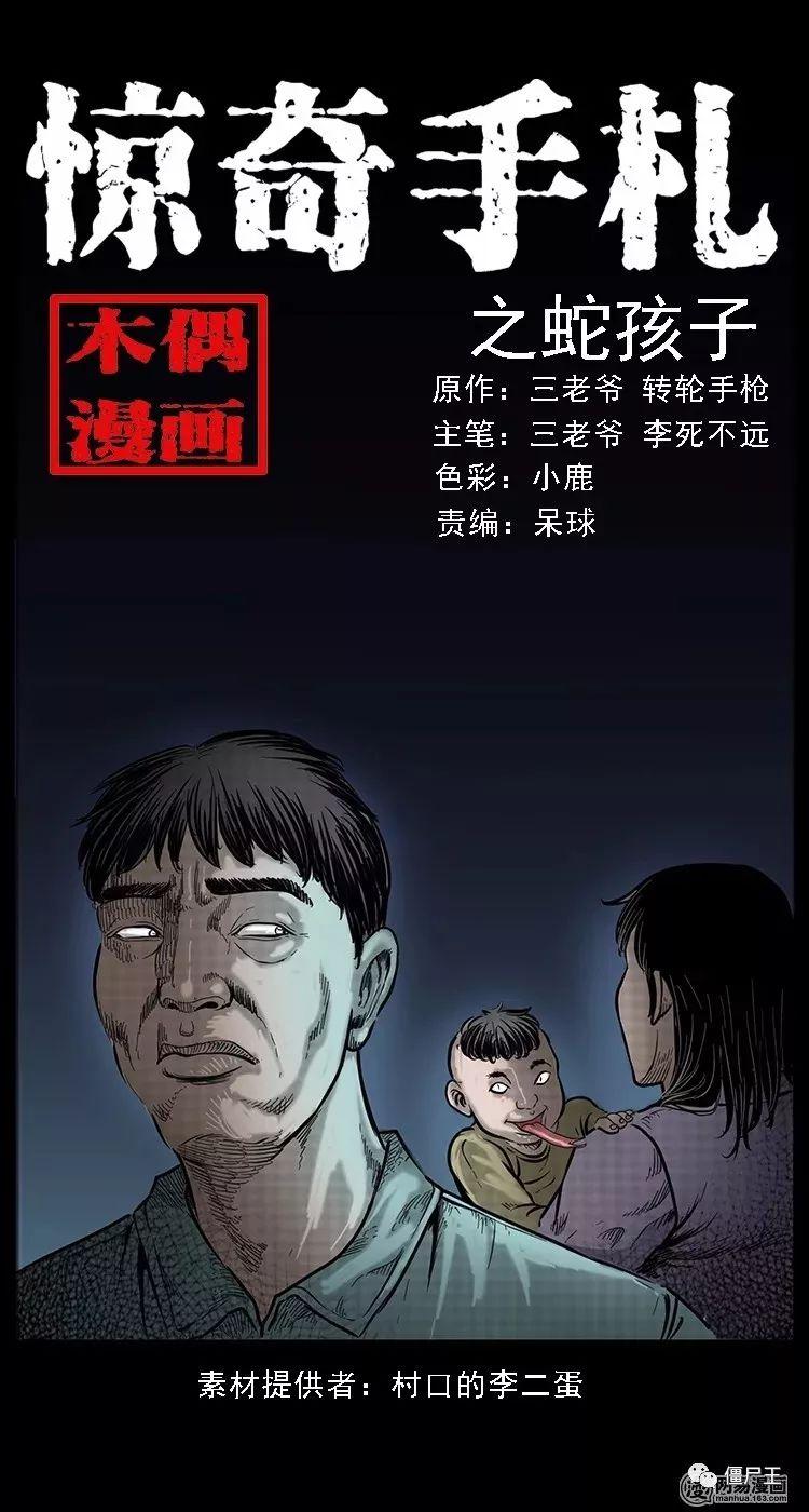 恐怖漫画:惊奇手札之蛇孩子-僵尸王