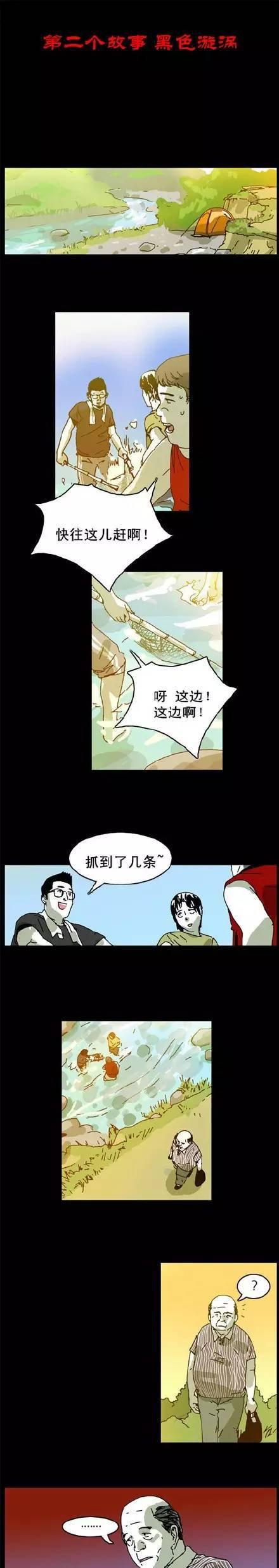韩国恐怖漫画《黑色漩涡》图片
