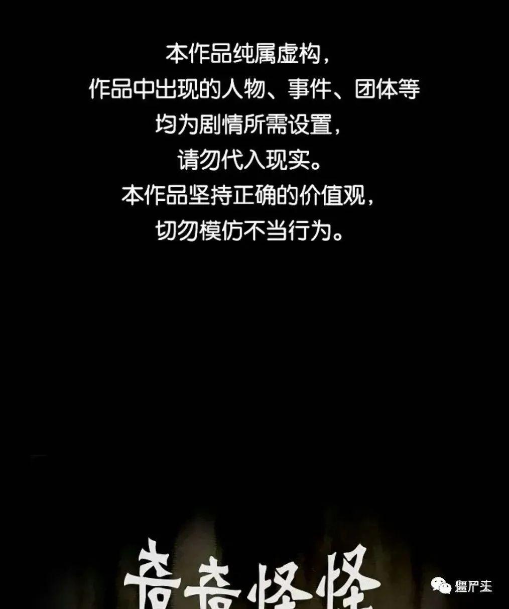 僵尸王漫画:黑雾