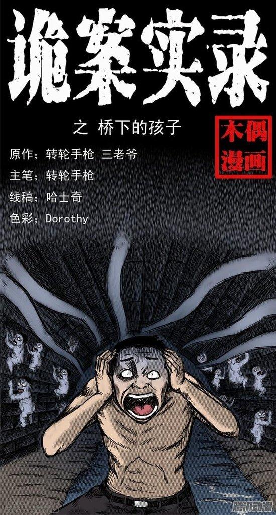 僵尸王漫画:诡案实录《桥下的孩子》