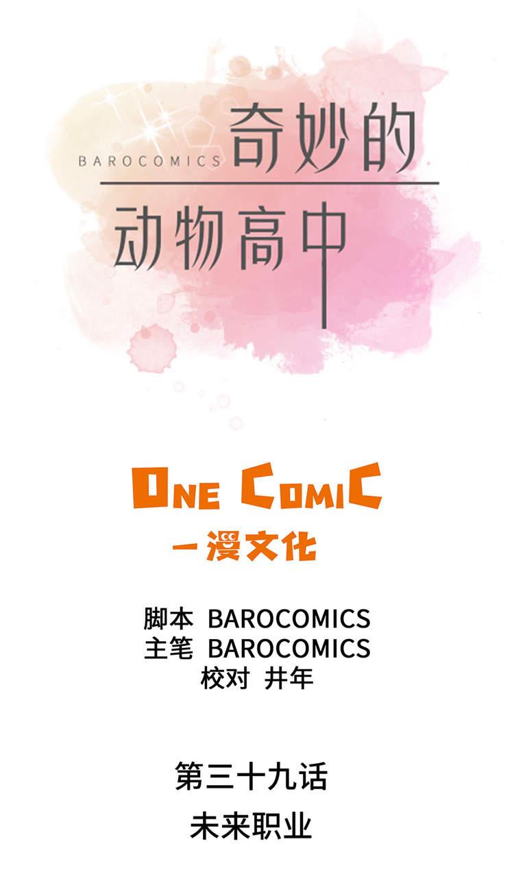 恋爱韩漫: 《奇妙的动物高中》 第37-39话-天狐阅读