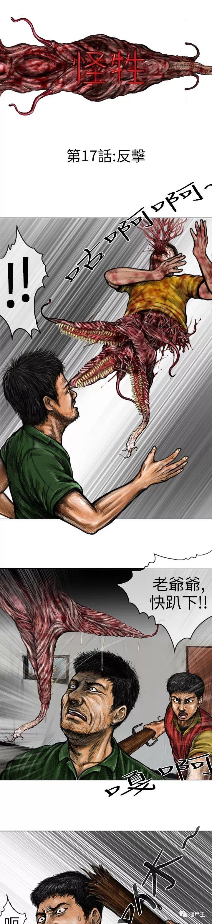 恐怖漫画:《怪牲》17至20话-僵尸王