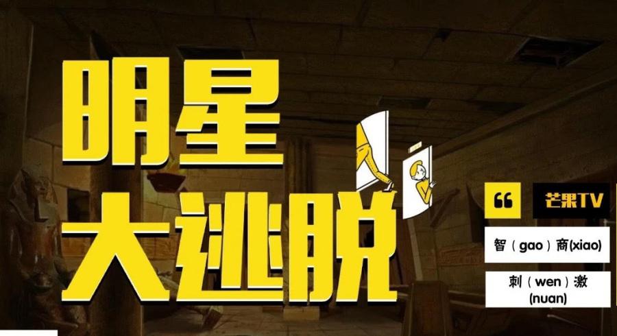 《密室大逃脫》定檔,楊冪鄧倫強勢加盟,還有NPC中的他! 【陽光娛樂君】