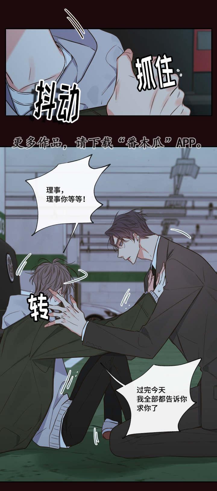 恋爱韩漫:《半血族》 第31-33话-天狐阅读