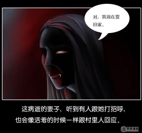 恐怖漫画《尸变》图片
