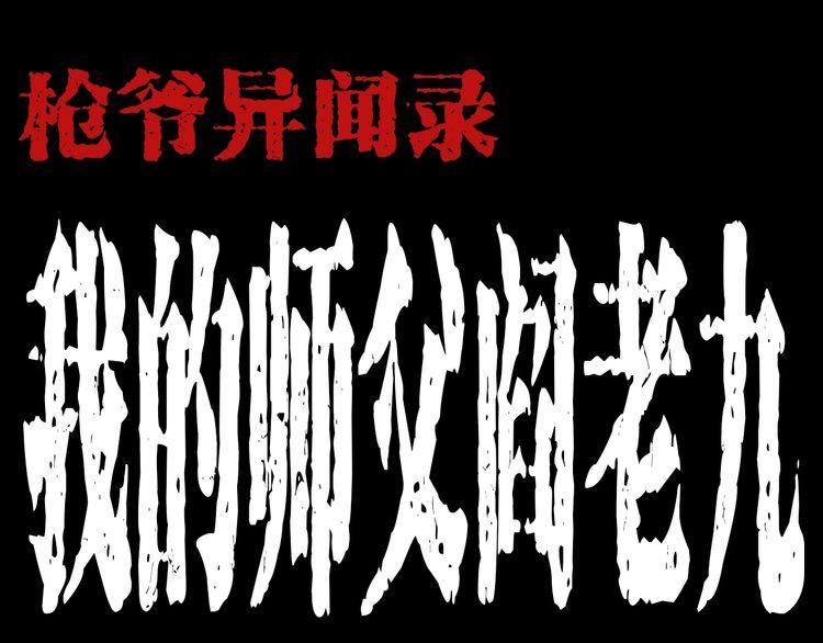 僵尸王漫画:异闻录-我的师父阎老九之妖女的陷阱