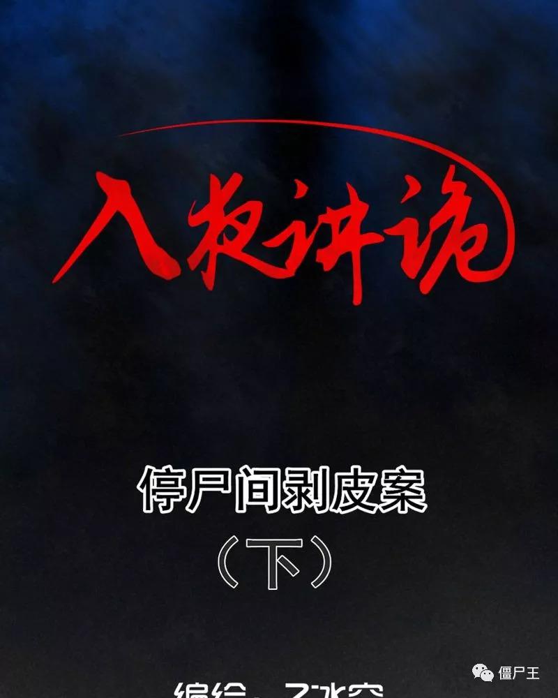 僵尸王漫画:入夜讲诡46-50话