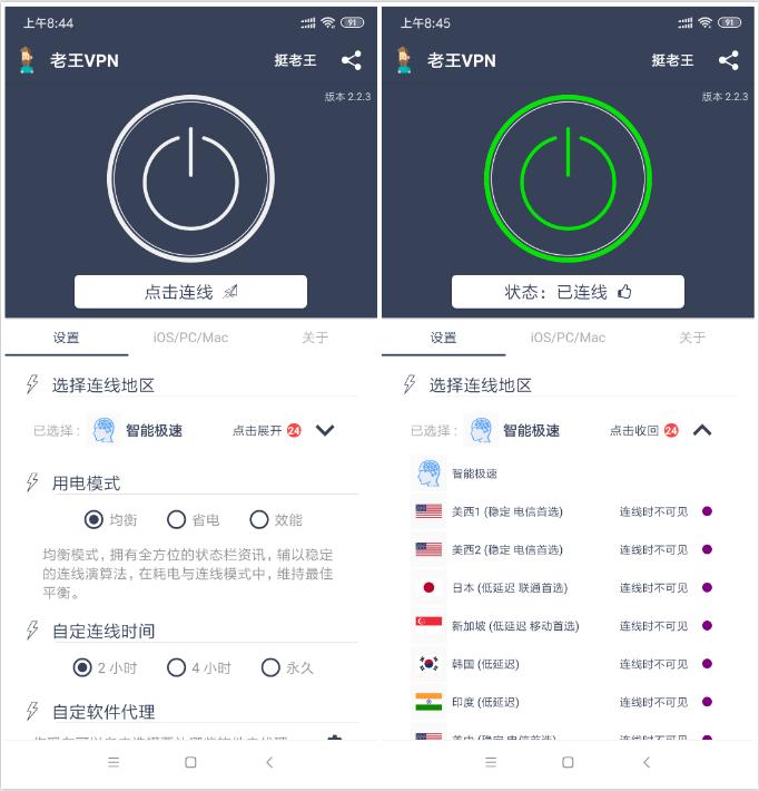 老王VPNv2.2.8最新安卓梯子破解版 极速秒连,无需等待