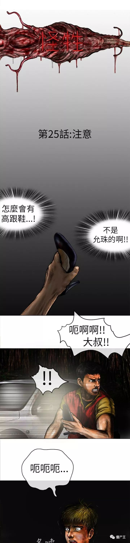 恐怖漫画:《怪牲》25至28话-僵尸王
